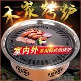 韓式木碳燒烤爐子圓形無煙燒烤架地爐家用戶外木炭商用電熱烤肉鍋 俏女孩