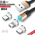 最新款三用磁吸式編織線 QC3.0 3A...