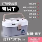 消毒器 內衣消毒機器家用紫外線臭氧殺菌烘干小型櫃   【全館免運】