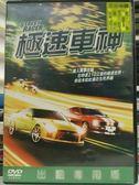 影音專賣店-M12-006-正版DVD【極速車神】-真人真事改編,跨越急速生死界線