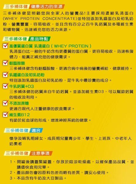 專品藥局 三多補体健  750g (實體店面公司貨,多罐不適合超商取貨)【2000240】