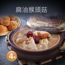 【屏聚美食】麻油猴頭菇4包(500g/包)