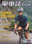 單車誌 Cycling Update 10-11月號/2019 第110期