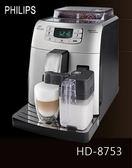 【領卷現折】飛利浦 義式 HD8753 咖啡機 HD-8753 公司貨