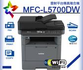 【最後優惠】Brother MFC-L5700DW黑白雷射複合機~優於MFC-L2700D.MFC-1815.MFC-L5700DN