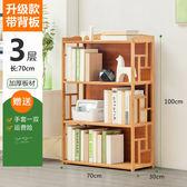 簡易書架置物架簡約現代實木多層落地學生書櫃兒童收納架BL 【好康八八折】