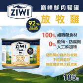 【毛麻吉寵物舖】ZiwiPeak巔峰 92%鮮肉無穀貓主食罐-雞肉-185g 貓罐頭