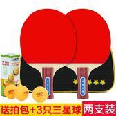 2只裝套裝 乒乓球拍雙拍正品初學者學生兵乓球訓練比賽 直拍/橫拍【新店開張八八折下殺】