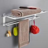 免打孔毛巾架 40/50/60cm折疊活動雙層太空鋁浴室浴巾架 衛生間置物架