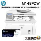 【搭原廠CF294A一支 登錄送1500元禮卷】HP LaserJet Pro MFP M148dw 無線黑白雷射雙面事務機