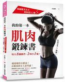 (二手書)我的第一本肌肉鍛鍊書:韓國健美女王教你從XL變S,每天8個動作,2周小1號..