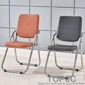 折疊椅子家用靠背椅電腦椅辦公椅職員椅會議椅培訓椅凳子午休閒椅igo「Top3c」