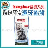 *~寵物FUN城市~*beaphar樂透-貓咪零食 潔牙餡餅【35g】貓咪點心 寵物零食