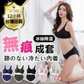 日本冰絲涼感內衣褲 無鋼圈 無痕透氣內褲 運動內衣 背心內衣 大尺碼 無痕內衣