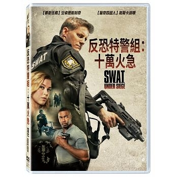 反恐特警組 十萬火急 DVD S.W.A.T. Under Siege 免運 (購潮8)