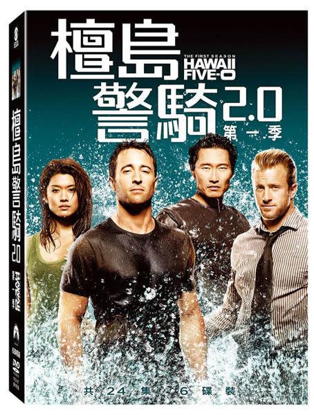 檀島警騎 2.0 第一季 DVD 6片裝  (購潮8)