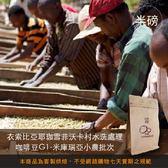 【咖啡綠商號】衣索比亞耶珈雪菲沃卡村水洗處理咖啡豆G1-米庫瑞亞小農批次(半磅)