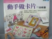 【書寶二手書T9/美工_YKU】動手做卡片-印章篇_牧莎記事設計群