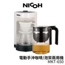 加碼送咖啡豆 NICOH 電動手沖咖啡泡茶兩用機 MKT-650