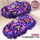 123ok【ZSP003】雪尼爾懶人字母拖鞋 除塵拖鞋 超細纖維 邊走邊拖 保暖厚底