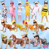 節日演出卡通服飾夏款短袖奶牛老虎小雞兔子衣服兒童動物錶演服裝 艾維朵