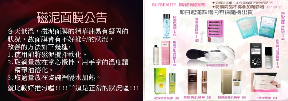 buybeauty-imagebillboard-5ea0xf4x0938x0330-m.jpg