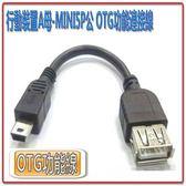 [富廉網] 行動裝置 A母-MINI5P公 OTG功能連接線 US-157