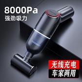 車載吸塵器車用無線充電大功率吸力強力迷你汽車內家用小型手持式 【夏日新品】