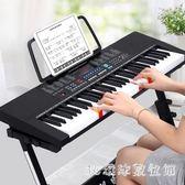 電子琴 電子琴成人專業幼師初學者入門家用兒童女孩智能電鋼琴LB11061【3C環球數位館】