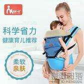 天才一叮多功能腰凳背帶前抱式嬰兒背帶四季通用寶寶橫抱腰凳【萊爾富免運】