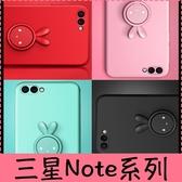 【萌萌噠】三星 Galaxy Note9 Note8  可愛創意兔耳朵 360度旋轉指環支架保護殼 全包防摔軟殼