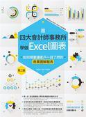 跟四大會計師事務所學做Excel圖表:如何規畫讓客戶一目了然的商業圖解報表 第二..