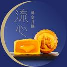 【紅頂穀創】流心奶皇月餅6入裝...