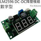 LM2596 DC-DC數字型可調輸出電...