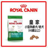 【力奇】Royal Canin 法國皇家 PR+8- 小型熟齡犬/老犬(+8歲以上) 2KG -570元 可超取 (A011B09)