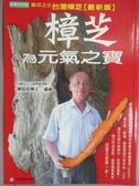 【書寶二手書T7/養生_HPI】樟芝為元氣之寶-最新版_陳勁初