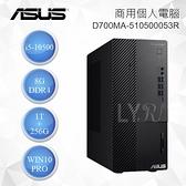ASUS 華碩 Intel Comet Lake B460 桌上型電腦 D700MA-510500053R