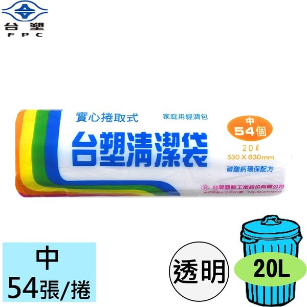 台塑 實心 清潔袋 垃圾袋 (中) (透明) (20L)(53*63cm)