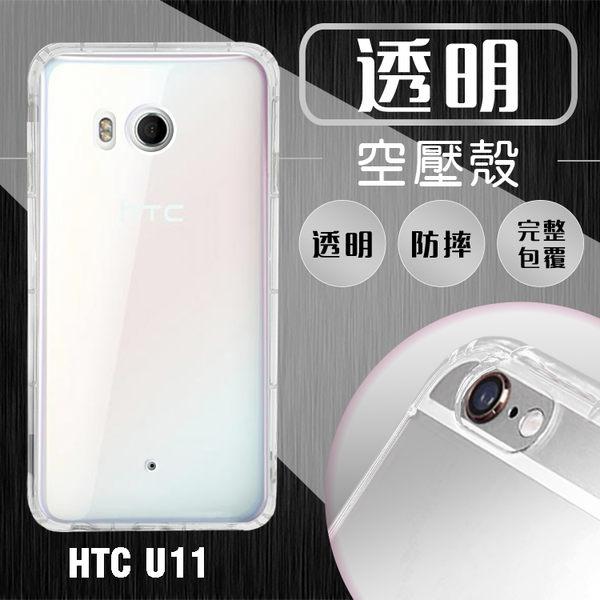 HTC U11 透明氣墊空壓殼 防摔 加厚氣囊 軟殼