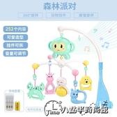 新生兒嬰兒床鈴0-1歲玩具3-6-12個月音樂旋轉風鈴掛件搖鈴床頭鈴‧時尚