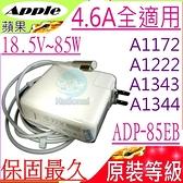 APPLE 85W 變壓器(原裝等級)-蘋果 18.5V,4.6A - MagSafe,MA609LL,MA610LL,MA611LL MA895LL,MA896LL,A1343,A1181