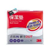 3M保潔墊平單式床包套(雙人加大)