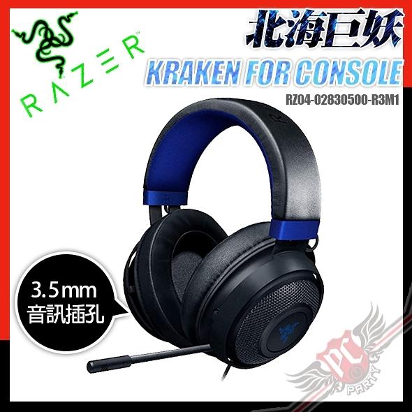[ PCPARTY ] 雷蛇 Razer 北海巨妖 KRAKEN FOR CONSOLE 3.5mm 頭戴式耳機
