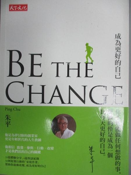 【書寶二手書T1/財經企管_LCI】BE THE CHANGE成為更好的自己_朱平