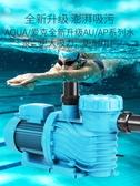 游泳池吸污機吸塵器魚池小型水底水下池底清洗清潔泵設備愛克AQUA 茱莉亞