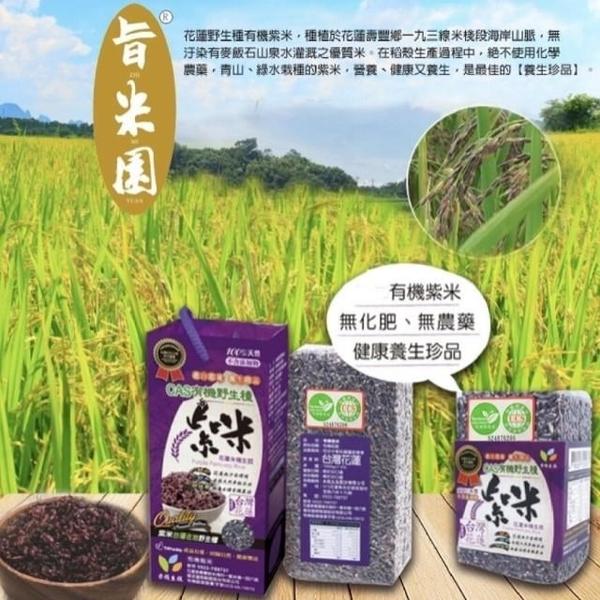 【南紡購物中心】花蓮野生種有機紫米 買大送小 1kg + 300g【旨米園】