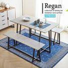雷根工業風仿石面餐桌椅組(一桌二凳)/DIY自行組裝/H&D東稻家居