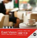 【軟體採Go網】IDEA意念圖庫 東方影像系列(08)悠閒下午茶