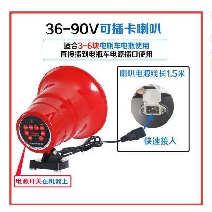 戶外車載擴音器12v90v充電三輪喊話器地攤宣傳廣告可錄音叫賣喇叭 黛尼時尚精品
