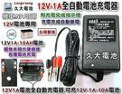 ✚久大電池❚台灣製 12V1A 智慧型 充電器 充電機 鉛酸電瓶充電器(機車NP可用)具自動斷電及指示燈